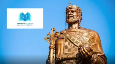 """Виртуално откриване на Центъра за обучение """"Цар Симеон Велики"""""""