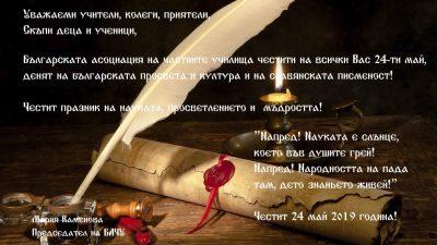 Честит 24 май, денят на българската просвета и култура и на славянската писменост!