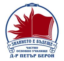 """Частно основно училище """"д-р Петър Берон"""""""