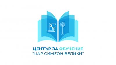 """Покана за практически онлайн обучения от ЦО """"Цар Симеон Велики"""""""