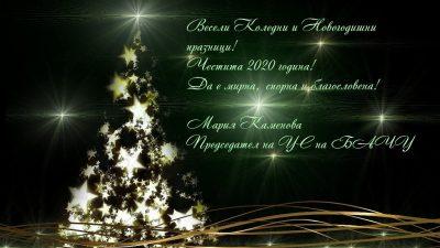 Весели Коледни и Новогодишни празници! <br>Честита 2020 година!