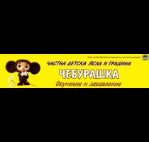 """ЧДГ """"Чебурашка"""" – гр. Варна"""