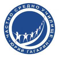"Частно средно училище ""Юрий Гагарин"""
