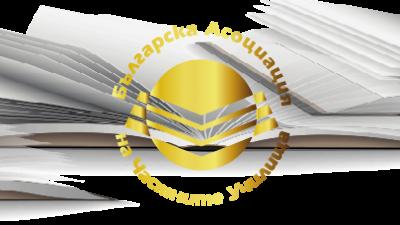Поредно постижение на Българската асоциация на частните училища