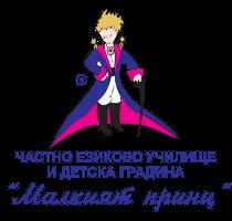 """Частно основно училище """"Малкият принц"""""""