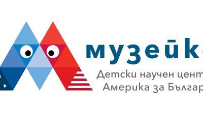 """Покана от Детски научен център """"Музейко"""" за среща на директори и учители на деца от подготвителна група до 6.клас"""