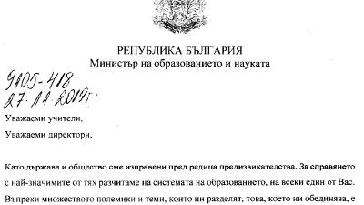 Писмо на министър Вълчев до учителите и директорите