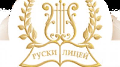 Рожден ден на Руски лицей