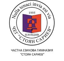 "Частна езикова гимназия ""Стоян Сариев"""