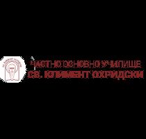 """Частно основно училище """"Свети Климент Охридски"""""""