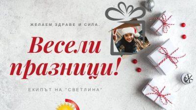 """Весела Коледа и Успешна нова година от ОГ """"Светлина""""!"""